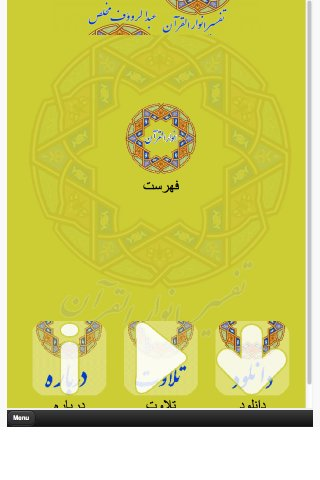 Android Version of Tafsir Anwar ol Quran